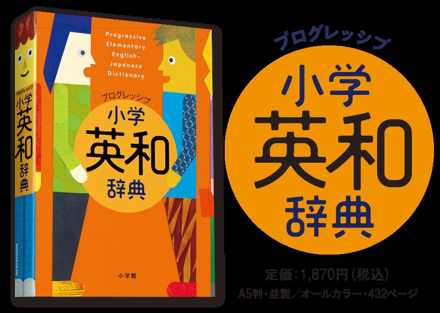 プログレッシブ「英和辞典」「和英辞典」「英和・和英辞典」 | 小学館