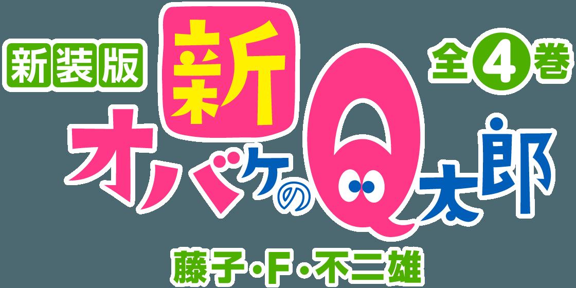 新オバケのQ太郎』新装版 全4巻...