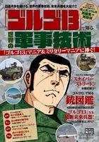日進月歩を続ける、世界の軍事技術を紹介!『「ゴルゴ13」で知る 世界の軍事技術』