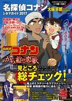 春の劇場版コナン、新感覚のガイドブック!「名探偵コナンシネマガイド2017」