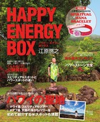 江原啓之 HAPPY ENERGY BOX