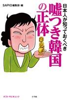 慰安婦、竹島、パクリ…すべての虚言を暴く!『日本人が知っておくべき 嘘つき韓国の正体』