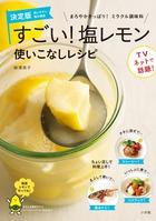 柳澤英子さんの著書『すごい! 塩レモン 使いこなしレシピ』