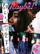 Maybe! Vol.3