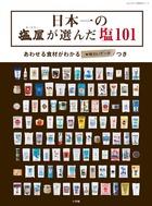 塩ソムリエが選んだ料理が変わる塩カタログ 『日本一の「塩屋」が選んだ塩101』