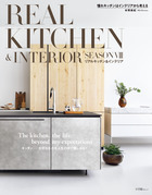 REAL KITCHEN&INTERIOR SEASON 8