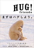 HUG!friends