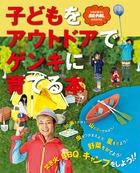 4人の子どもをもつ、アウトドア好きのつるの剛士と「BE-PAL」自然遊び部『子どもをアウトドアでゲンキに育てる本』