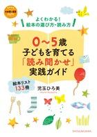 0~5歳 子どもを育てる「読み聞かせ」実践ガイド