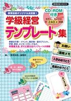 CD-ROM版 教育技術オリジナル決定版! 学級経営テンプレート集