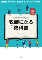 教師になる「教科書」