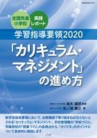 学習指導要領2020「カリキュラム・マネジメント」の進め方