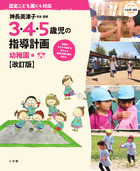 3・4・5歳児の指導計画 幼稚園編【改訂版】