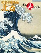 北斎の魅力がぎっしりとつまった一冊! 『日本の美をめぐる 北斎』