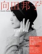 向田邦子のすべてを美しいビジュアルで紹介!『向田邦子 その美と暮らし』