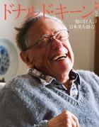 世界的日本文学研究家の痛快な日本文化論『ドナルド・キーン 知の巨人、日本美を語る!』