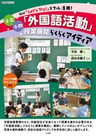 小三小四「外国語活動」授業展開らくらくアイディア