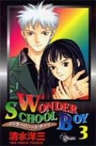 WONDER SCHOOL BOY 3