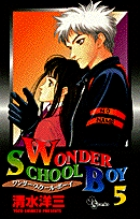 WONDER SCHOOL BOY 5