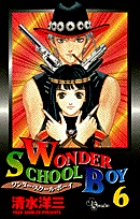 WONDER SCHOOL BOY 6