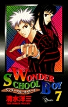 WONDER SCHOOL BOY 7