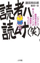 出典:www.shogakukan.co.jp