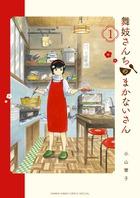 華やかな花街の舞台裏、普通の日のごはんを通して、温かな人間模様。京都の花街発・16歳が綴る台所物語!『舞妓さんちのまかないさん』