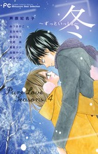 Betsucomi Best Selection Pure Love Seasons 4 冬~ずっといっしょ~