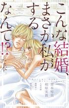 青木琴美、相原実貴、七尾美緒、藤緒あい、朝田ともが贈る、珠玉のウェディング・ストーリー! 『こんな結婚、まさか私がするなんて!?な本。』
