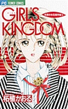 GIRL'S KINGDOM 1