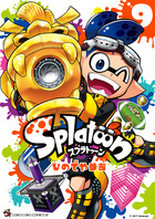 Splatoon 9