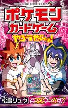 ゲーム ポケモン カード