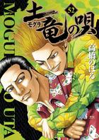 極道潜入伝説!コミックス最新52巻! 『土竜の唄 [52]』