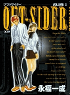 OUT-SIDER 3