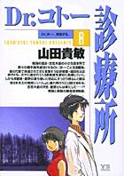 コトー 12 ドクター 話 2006