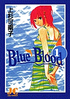 Blue Blood 1