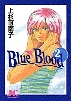Blue Blood 2
