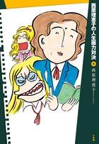 コミック界のヒンシュク連載、完結版 『西原理恵子の人生画力対決 8』