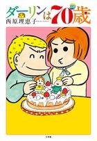 素敵に齢をとって生きたいカップルへ! 西原理恵子『ダーリンは70歳』