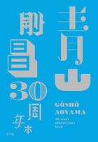 少年漫画界の怪物、30年の軌跡がここに!『青山剛昌 30周年本』