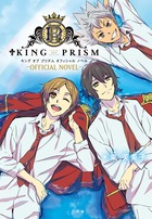 KING OF PRISM -OFFICIAL NOVEL-