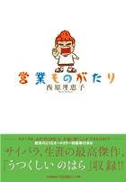 漫画家・西原理恵子の日常とは 西原理恵子『営業ものがたり』