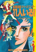 デビュー50周年記念復刻版!!『萩尾望都スペースワンダー 11人いる! 復刻版』