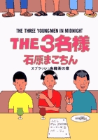 THE3名様 9