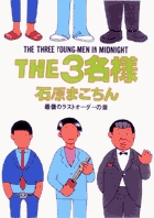 THE3名様 10
