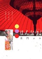 京都ではじまる仕事と恋のストーリー! 『はんなり [1]』