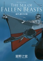 THE SEA OF FALLEN BEASTS 滅びし獣たちの海