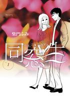 40歳、大人の恋を真正面から描いたコミック『同窓生 人は、三度、恋をする [1]』
