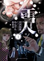 新宿に突然現れた謎の青年、その目的は!?『雪人 YUKITO [1]』