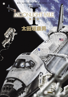 MOONLIGHT MILE 新装版 1